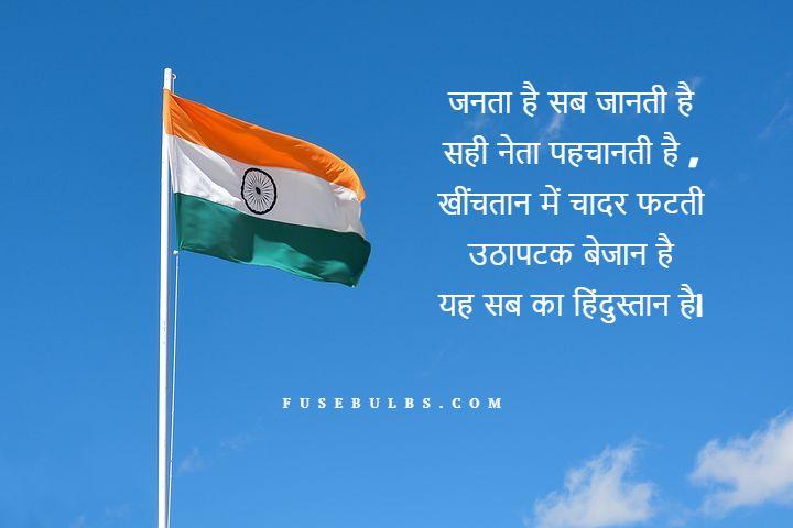 यह सब का हिंदुस्तान है