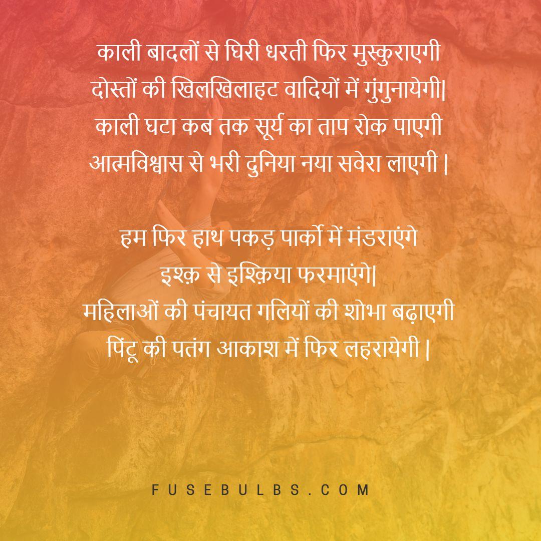 नया सवेरा – हिंदी कविता hindi poem