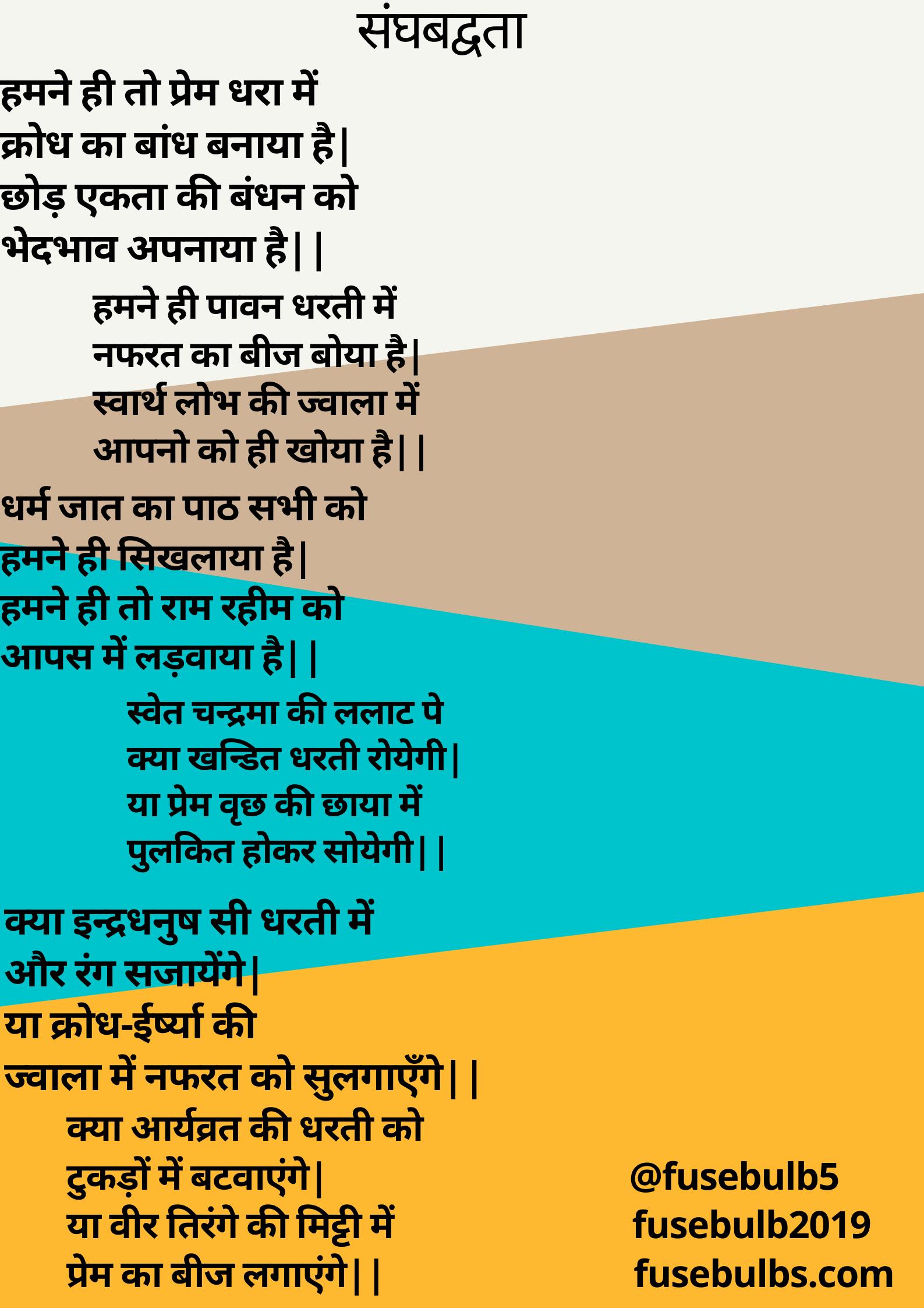 प्रेम और एकता - हिंदी कविता