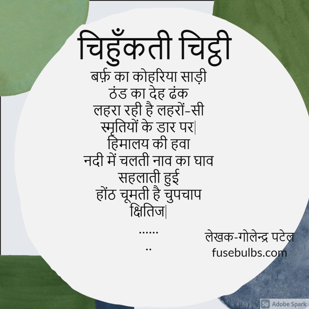 चिहुँकती चिट्ठी हिंदी कविता