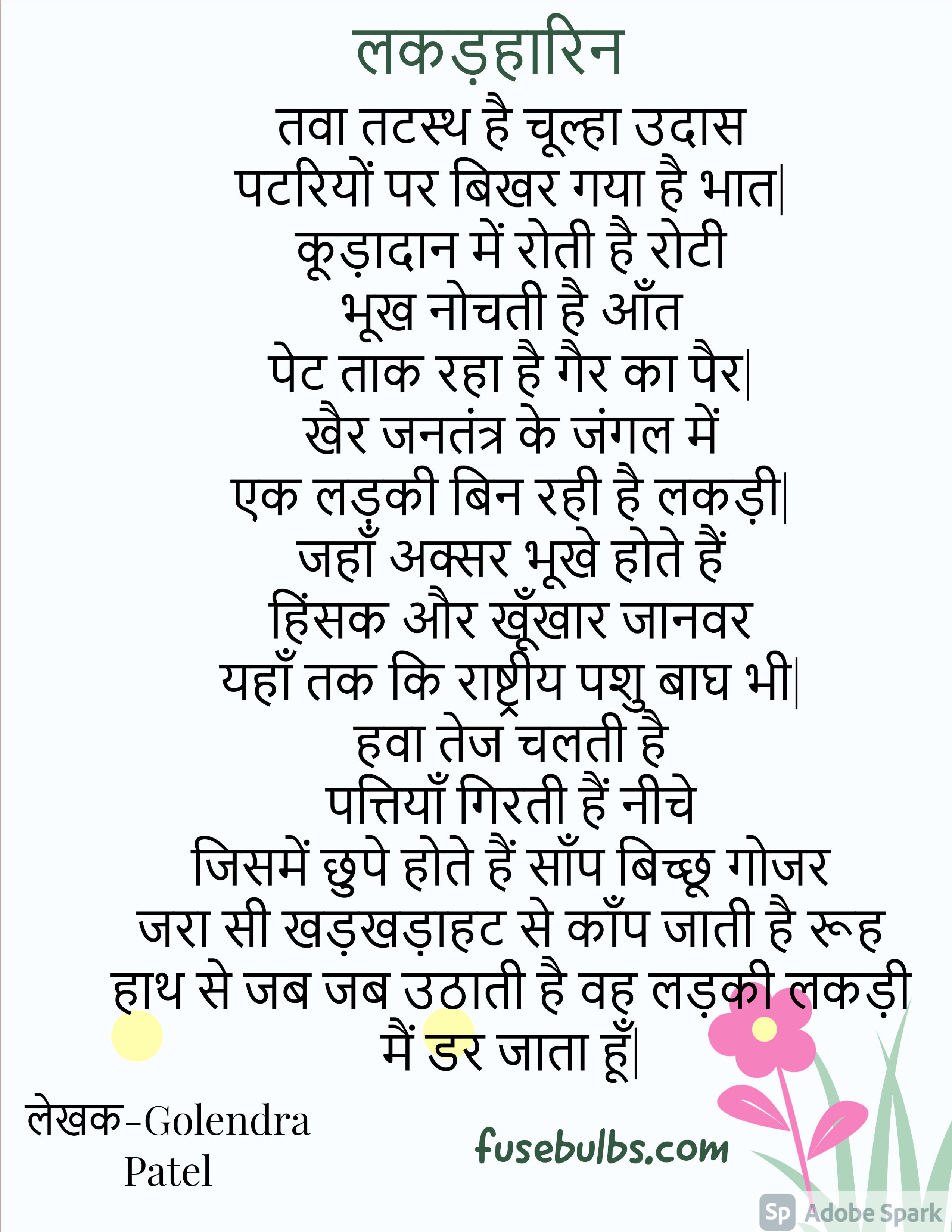 लकड़हारिन हिंदी कविता