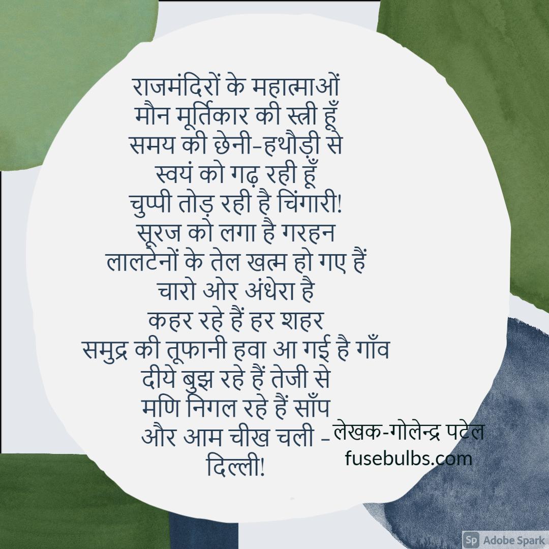 hindi poem fusebulbs.com