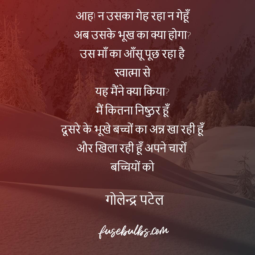 मुसहरिन माँ हिंदी कविता