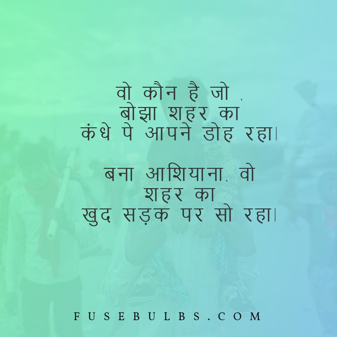 वो कौन है-हिंदी कविता