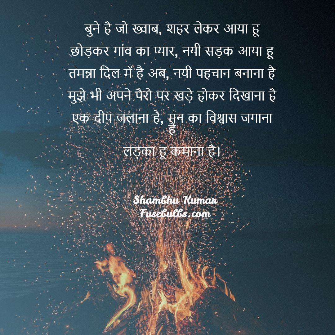 लड़का हू कमाना है-हिंदी कविता
