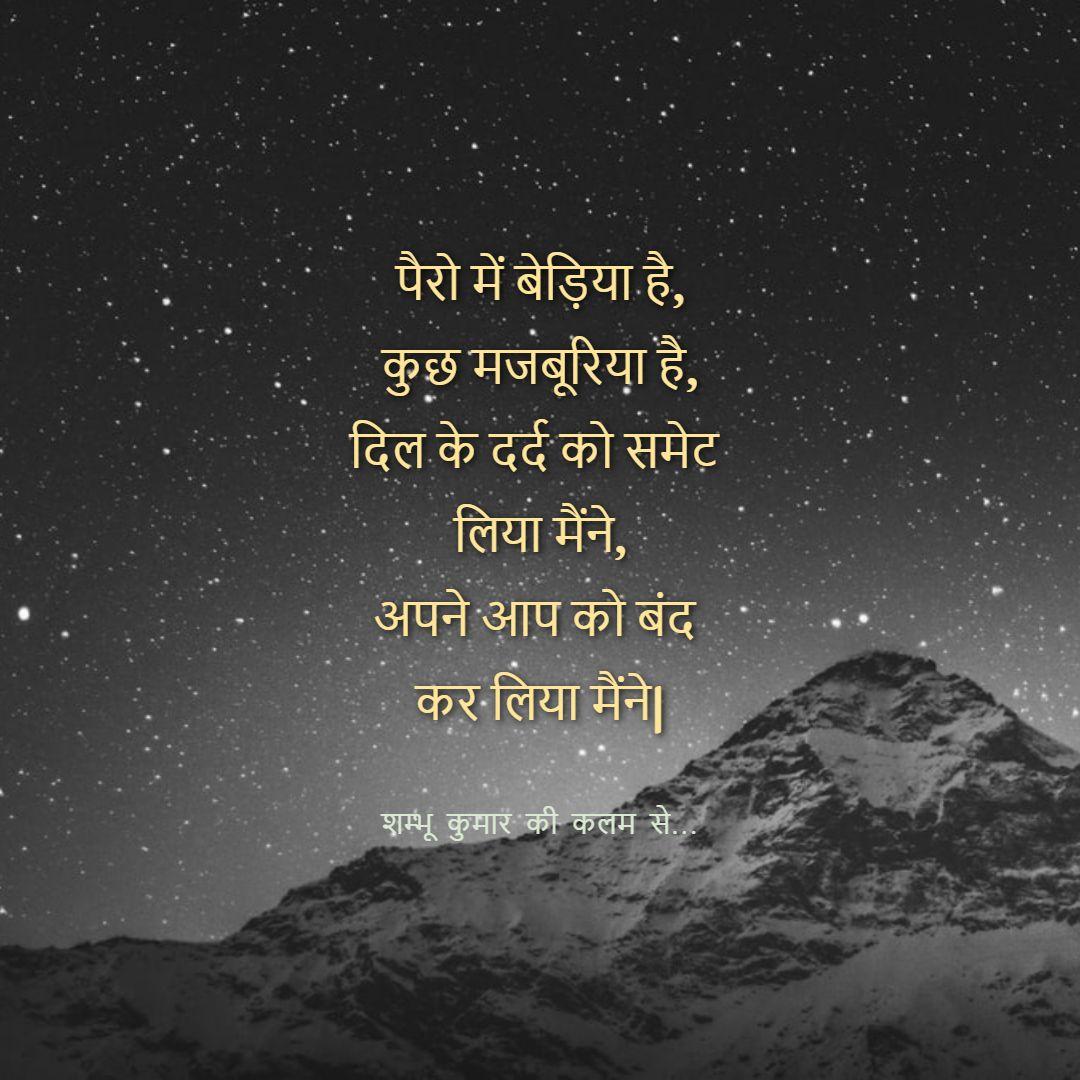 स्वाभिमान की रोटी -हिंदी कविता