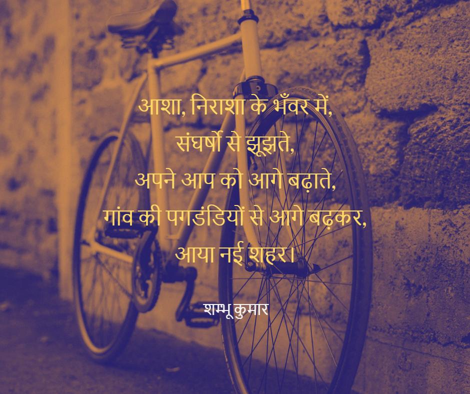हिंदी कविता - जिंदगी का संघर्ष