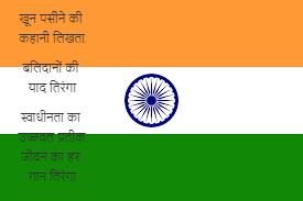 भारत की शान तिरंगा हिंदी कविता